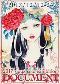 sioux2017個展バナー