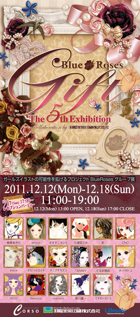 "BlueRoses 5th Exhibition""Gift"" Collaboration by 羽陽美術印刷 DM"