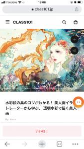 水彩絵の具のコツがわかる!美人画イラストレーターから学ぶ、透明水彩で描く美人画