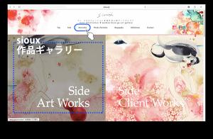 sioux 水彩イラスト・美人画 ホームページリニューアル説明画像1