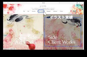sioux 水彩イラスト・美人画 ホームページリニューアル説明画像2