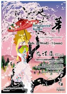 exhibition_kyoto