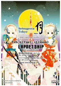 exhibition_tokyo