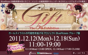 "BlueRoses 5th exhibition ""Gift"""