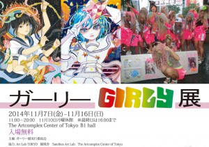 girly1