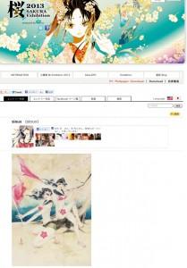桜Exhibition2013作品