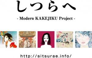 しつらへ Modern kakejiku project