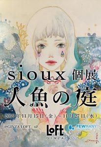 sioux 透明水彩 美人画個展DM2019