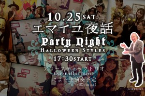 party20141025