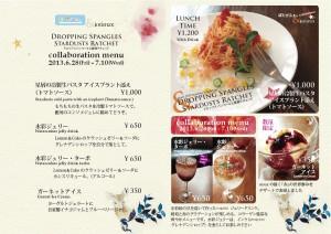potacafe_sioux_collabo_menu
