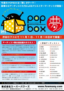 POPBOX publicity