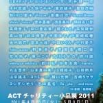 ACTチャリティー小品展2011